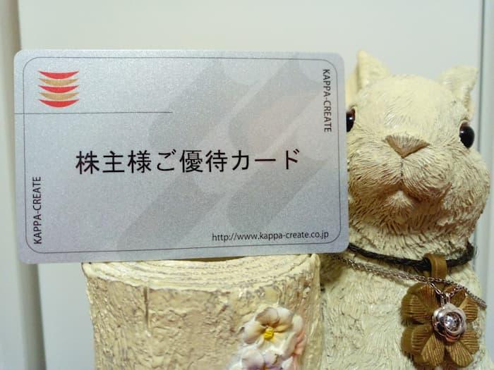 202009カッパ・クリエイト株主優待カード