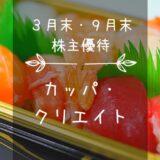 カッパ・クリエイト(7421)株主優待|かっぱ寿司以外でも使えて、おいしい商品も選べる有能優待ポイント♪