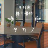 タカノ(7885)株主優待 「タカノ」は「長野」の「お品物」~♪