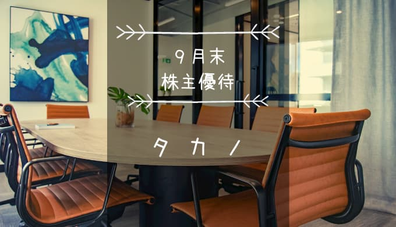 タカノ(7885)株主優待|「タカノ」は「長野」の「お品物」~♪