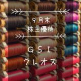 GSIクレオス(8101)株主優待|クオカードくれます☆