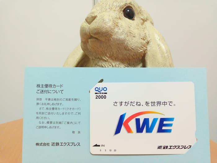 近鉄エクスプレス(9375)株主優待クオカード