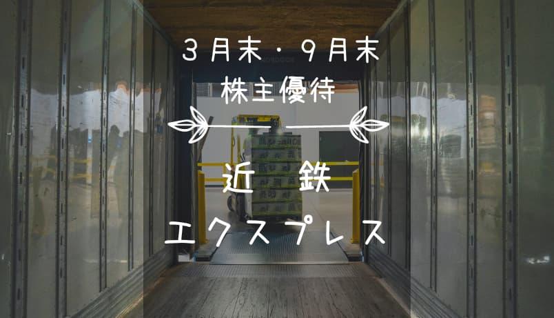 近鉄エクスプレス(9375)株主優待|年2回!運ばれてくるクオカード!