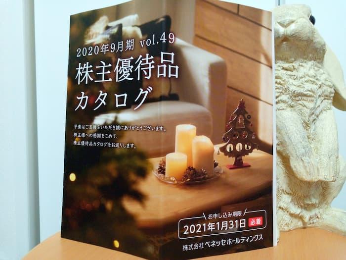 202009ベネッセホールディングス株主優待カタログ表紙