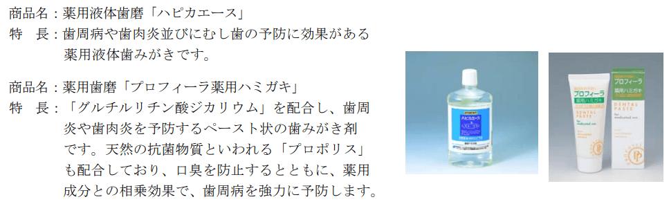 松風の新優待品「ハピカエース」と 「プロフィーラ薬用ハミガキ」
