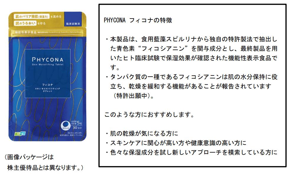 DICの2020年12月末分優待の「PHYCONA フィコナ スキン モイストリフティング タブレット」