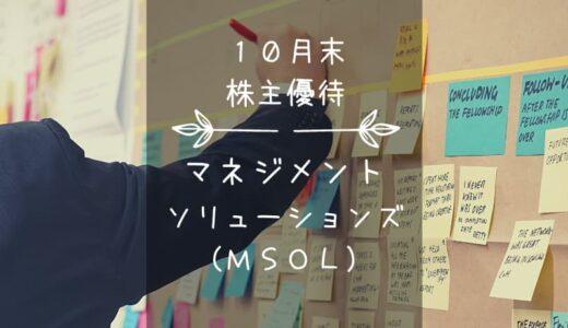マネジメントソリューションズ(7033)株主優待|プレミアム優待倶楽部をマネジメント♪