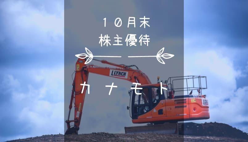 カナモト(9678)株主優待|北海道の詰まったグルメカタログ♪