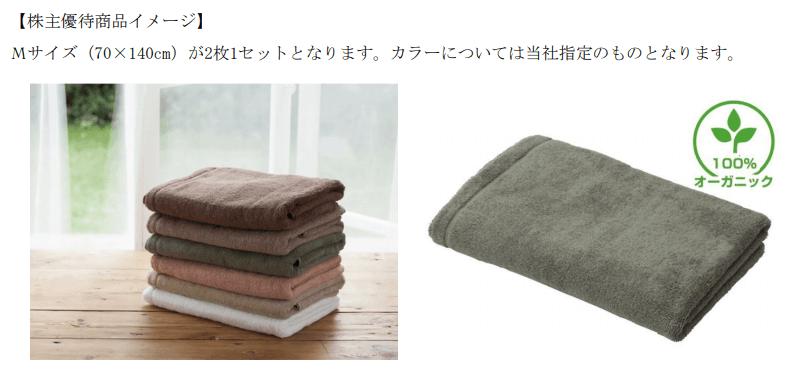 【ホテル仕様】オーガニックコットンバスタオル(Mサイズ) 2枚セット