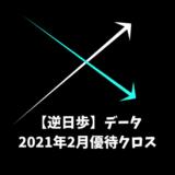 【逆日歩結果】2021年2月末株主優待クロス取引(つなぎ売り)