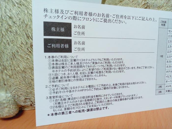 202011サムティ株主優待券で使えるホテル紹介 表