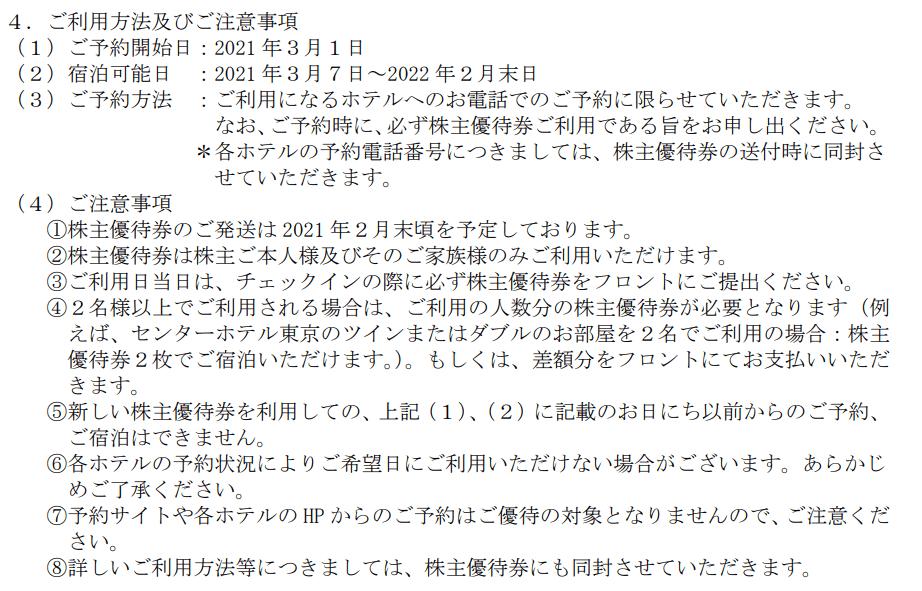 サムティ宿泊優待券利用方法