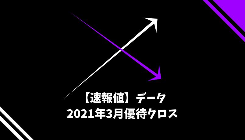 特別編|制度信用貸借残高【速報値】|2021年3月末株主優待クロス取引(つなぎ売り)