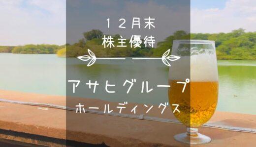 アサヒグループホールディングス(2502)株主優待|株主限定ビール等、選択制自社製品優待!