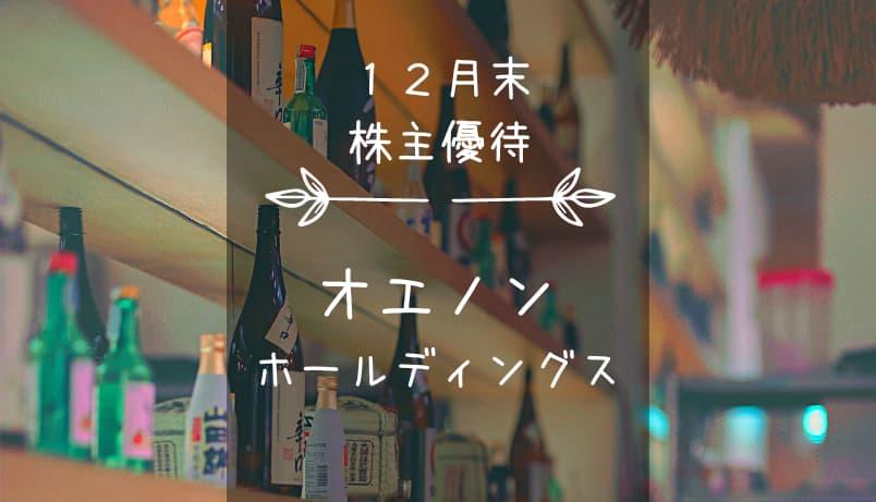 オエノンホールディングス(2533)株主優待|株主限定酒に酔いしれろ!