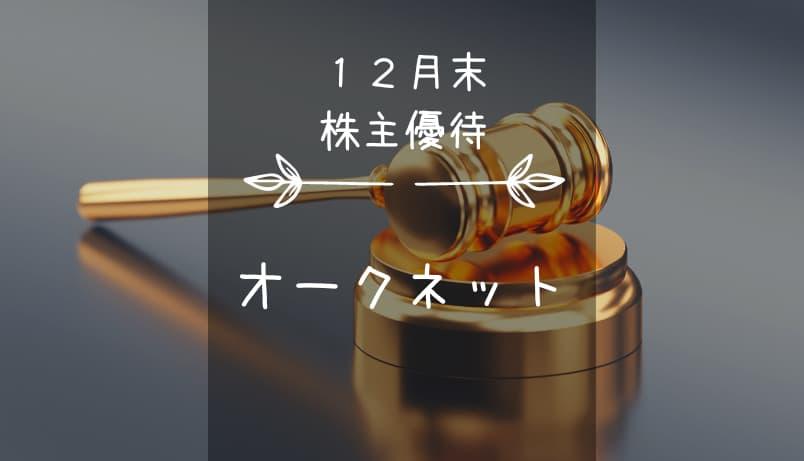 オークネット(3964)株主優待|クオカードを競り落とせ!