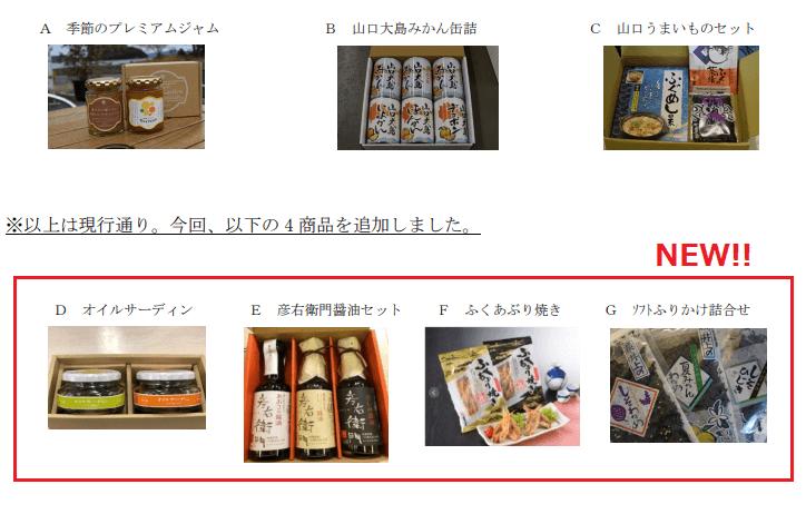 戸田建設優待変更内容