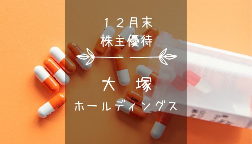 大塚ホールディングス (4578)株主優待|健康志向なグループ製品詰合せ!