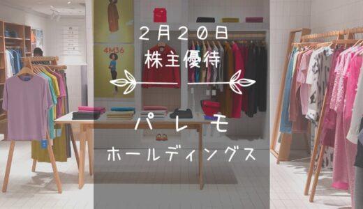 パレモ・ホールディングス(2778)株主優待|クオカード!株数多いとカタログギフト!