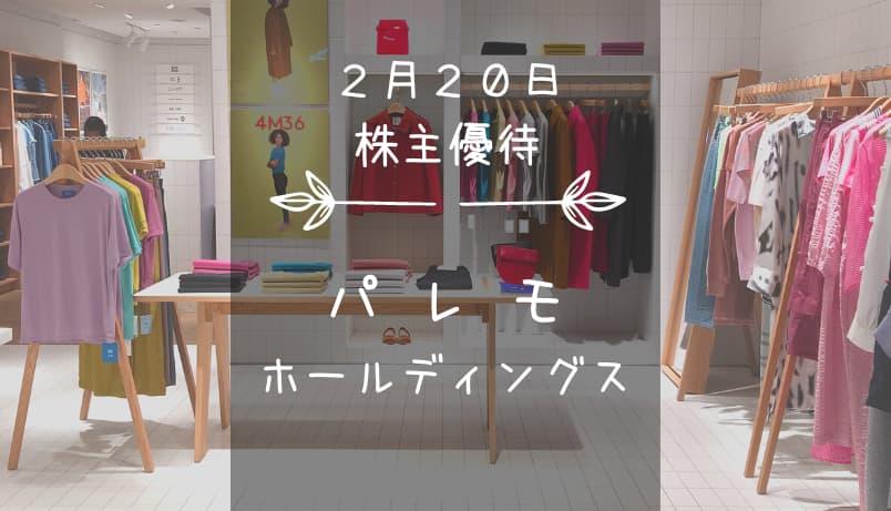 パレモ・ホールディングス(2778)株主優待 クオカード!株数多いとカタログギフト!