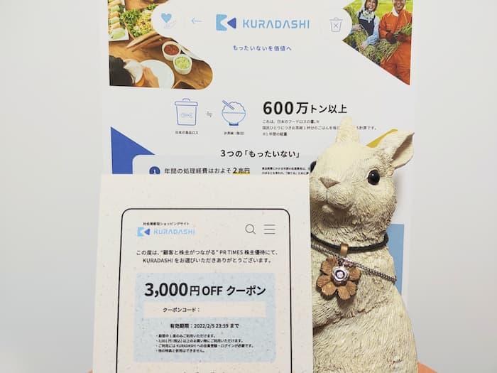 202102PRTIMES株主優待で選んだ「KURADASHI」3000円OFFクーポン