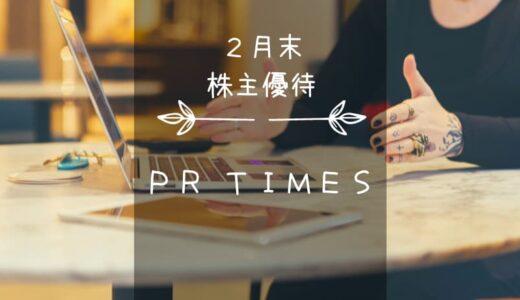 PR TIMES(3922)株主優待|企業からの応募で作られるWEBカタログ!