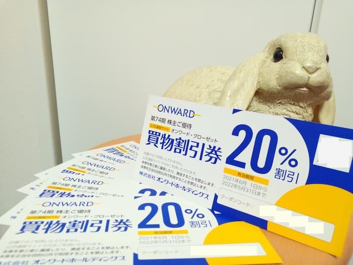 202102オンワードホールディングス株主優待オンワードクローゼット買物割引券