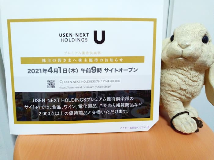 202102USEN-NEXT HOLINGS株主優待、プレミアム優待倶楽部案内