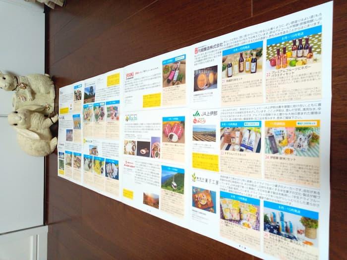 202103ヤマウラ株主優待長野県の地場商品その2