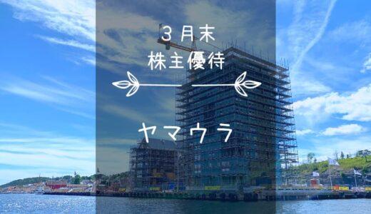 ヤマウラ(1780) 株主優待|厳選!信州長野のうまいもんセット!