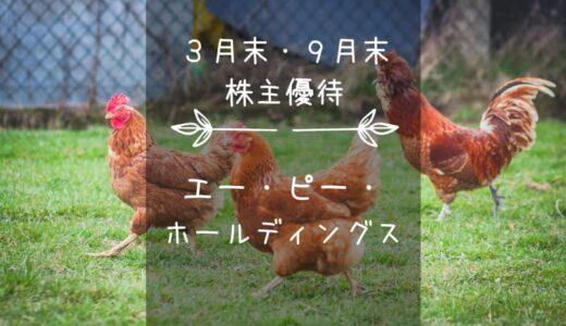 エー・ピーホールディングス(3175)株主優待|「塚田農場」などで使える食事優待券♪