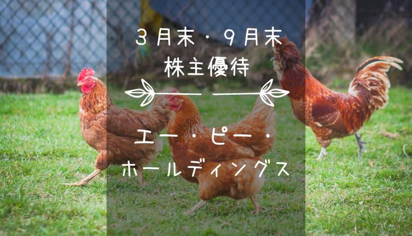 エー・ピーホールディングス(3175)株主優待 「塚田農場」などで使える食事優待券♪