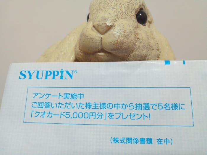 202103シュッピン株主優待アンケートで抽選で5名にクオカード5,000円分
