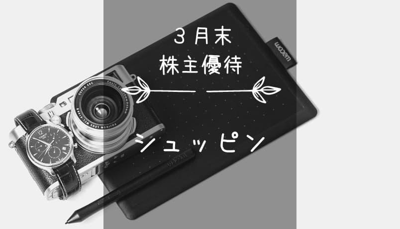 シュッピン(3179)株主優待|購入か売却(買取)か?二通り使える優待券!