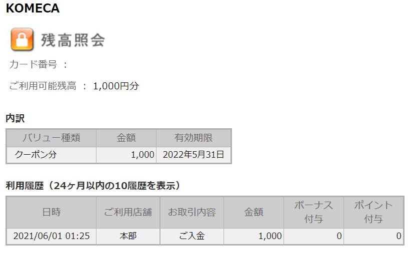 202102コメダホールディングス株主優待KOMECA付与画面