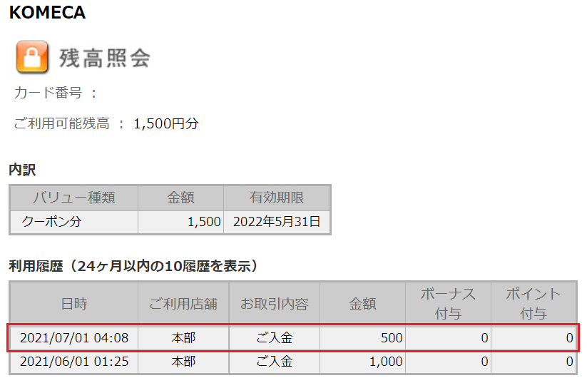 202102コメダホールディングス株主優待議決権行使分KOMECA付与画面