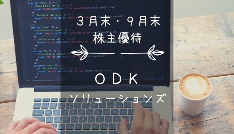 ODKソリューションズ(3839)株主優待|年2回!クオカードで解決だ!議決権行使で追いクオカ!