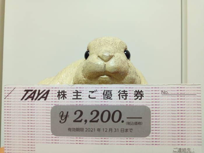202103田谷株主優待券
