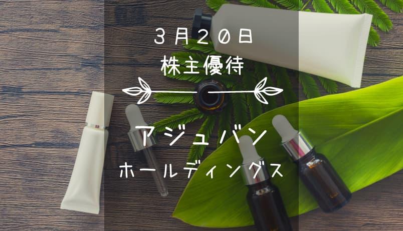 アジュバンコスメジャパン(4929)株主優待|綺麗になっちゃうヘアケア製品♪