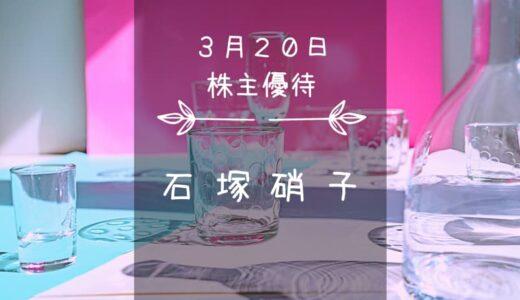石塚硝子(5204)株主優待|割れはしないクオカード!3年以上で製品やカタログも!