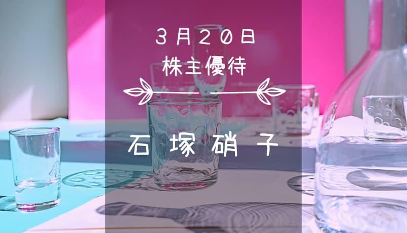 石塚硝子(5204)株主優待 割れはしないクオカード!3年以上で製品やカタログも!
