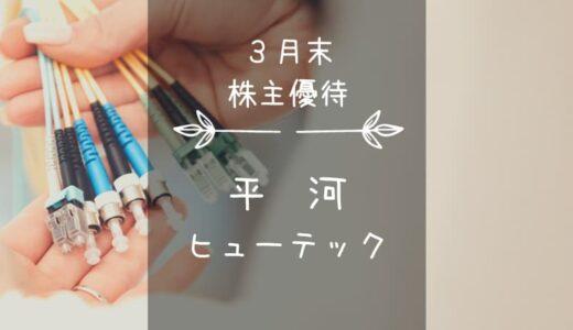 平河ヒューテック(5821)株主優待|繋げ!クオカード!