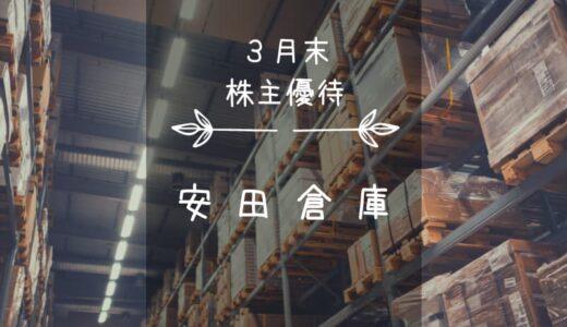 安田倉庫(9324)株主優待|しまえ!おこめ券!