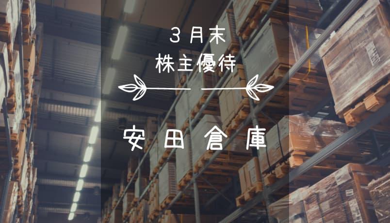 安田倉庫(9324)株主優待|
