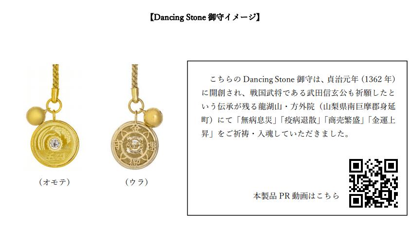 DancingStone御守