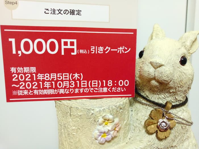 202105アスクル株主優待クーポン(紙)