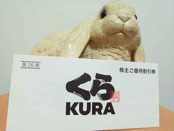 202104くら寿司株主優待冊子