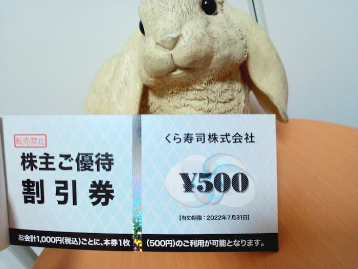 202104くら寿司株主優待割引券