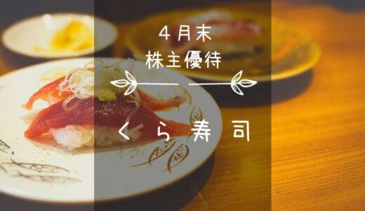 くら寿司(2695)株主優待|優待割引券でほぼ半額お寿司ですしおすし!