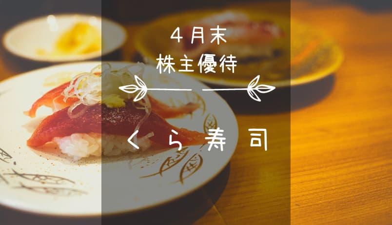 くら寿司(2695)株主優待|